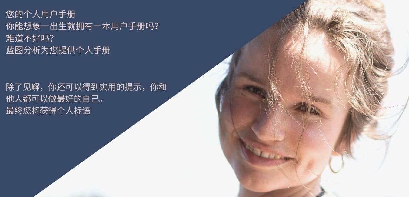 Blue Print Chinese